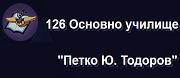ОУ - ОУ 126 ПЕТКО ЮРДАНОВ ТОДОРОВ - София
