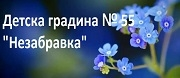 ДГ НЕЗАБРАВКА 55