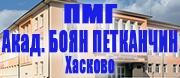 Профилирани - ПМГ АКАДЕМИК БОЯН ПЕТКАНЧИН-Хасково