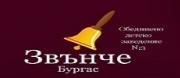 3 ДГ ЗВЪНЧЕ - Бургас