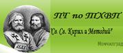 ПГ ПО ТХВП СВ.СВ. КИРИЛ И МЕТОДИЙ - Момчилград
