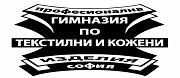 ПГ ПО ТЕКСТИЛНИ И КОЖЕНИ ИЗДЕЛИЯ - София