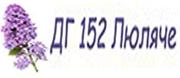 ДГ - ДГ 152 ЛЮЛЯЧЕ - София