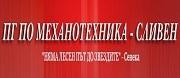 ПГ ПО МЕХАНОТЕХНИКА - Сливен