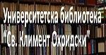 УНИВЕРСИТЕТСКА БИБЛИОТЕКА СВ. КЛИМЕНТ ОХРИДСКИ - София - УНИВЕРСИТЕТСКА БИБЛИОТЕКА СВ. КЛИМЕНТ ОХРИДСКИ - София