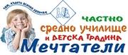 ЧАСТНО ОСНОВНО УЧИЛИЩЕ И ДЕТСКА ГРАДИНА МЕЧТАТЕЛИ - Варна