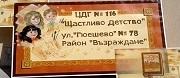 116 ЦДГ ЩАСТЛИВО ДЕТСТВО - София