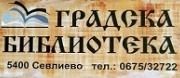 ГРАДСКА БИБЛИОТЕКА - Севлиево - ГРАДСКА БИБЛИОТЕКА - Севлиево