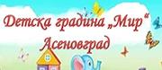 ДГ - ДЕТСКА ГРАДИНА МИР - Асеновград