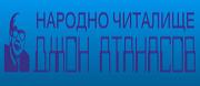НУ ДЖОН АТАНАСОВ - 1999 - гр. София - НУ ДЖОН АТАНАСОВ - 1999 - гр. София