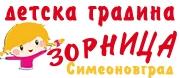 ДГ - ДГ ЗОРНИЦА - Симеоновград
