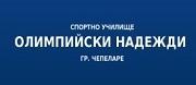 Спортни училища - СПОРТНО УЧИЛИЩЕ ОЛИМПИЙСКИ НАДЕЖДИ - Чепеларе