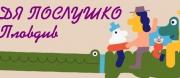 ДЯ ПОСЛУШКО - Пловдив