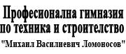 ПРОФЕСИОНАЛНА ГИМНАЗИЯ ПО МЕХАНОТЕХНИКА И ЕЛЕКТРОТЕХНИКА МИХАИЛ ВАСИЛИЕВИЧ ЛОМОНОСОВ  - Добрич