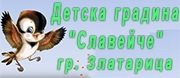 ДГ СЛАВЕЙЧЕ - Златарица