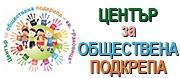 ЦЕНТЪР ЗА ОБЩЕСТВЕНА ПОДКРЕПА - Берковица
