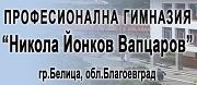 ПУ - ПРОФЕСИОНАЛНА ГИМНАЗИЯ НИКОЛА ЙОНКОВ ВАПЦАРОВ - Белица