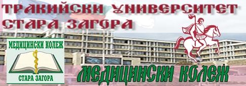 МЕДИЦИНСКИ КОЛЕЖ -ТрУ- Стара Загора