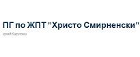 ПГЖТ ХРИСТО СМИРНЕНСКИ - Карлово