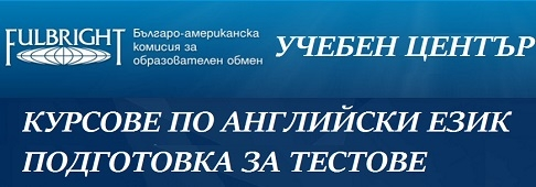 БАКОО ФУЛБРАЙТ - София