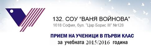132 СОУ ВАНЯ ВОЙНОВА - София