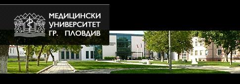 МЕДИЦИНСКИ УНИВЕРСИТЕТ - Пловдив
