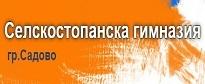 СЕЛСКОСТОПАНСКА ГИМНАЗИЯ - Садово