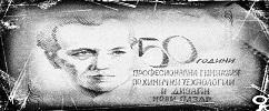 ПГХТД ПРОФ. Д-Р АСЕН ЗЛАТАРОВ - Нови Паз