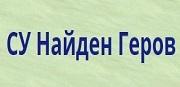 СУ НАЙДЕН ГЕРОВ - Пловдив