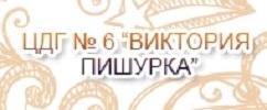 ЦДГ 6 ВИКТОРИЯ ПИШУРКА - Лом