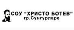 СОУ ХРИСТО БОТЕВ - Сунгурларе