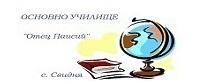 ОУ ОТЕЦ ПАИСИЙ - с. Свидня
