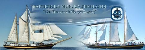 ВМГ СВ. НИКОЛАЙ ЧУДОТВОРЕЦ - Варна