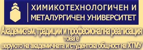 Химикотехнологичен И Металургичен Университет - София