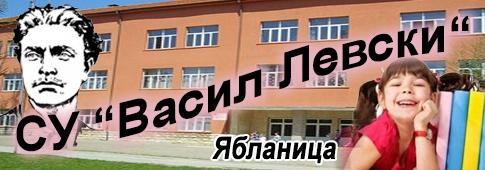 СУ ВАСИЛ ЛЕВСКИ - Ябланица