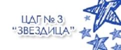 ЦДГ 3 ЗВЕЗДИЦА - Лом