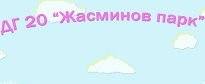 20 ДГ ЖАСМИНОВ ПАРК - София