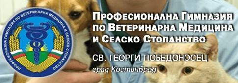 ПГВМСС СВ. ГЕОРГИ ПОБЕДОНОСЕЦ - Костинброд