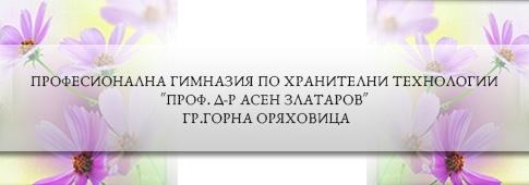 ПГХТ ПРОФ. Д-Р АСЕН ЗЛАТАРОВ - Горна Оряховица