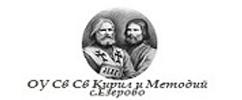 ОУ СВ. СВ. КИРИЛ И МЕТОДИЙ - С. Езерово