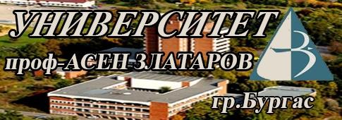УНИВЕРСИТЕТ ПРОФ.АСЕН ЗЛАТАРОВ - Бургас