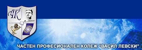 ЧПК ВАСИЛ ЛЕВСКИ - Бургас