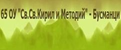 65 ОУ СВ.СВ. КИРИЛ И МЕТОДИЙ-Бусманци