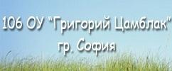 106 ОУ ГРИГОРИЙ ЦАМБЛАК - София