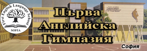 ПЪРВА АНГЛИЙСКА ЕЗИКОВА ГИМНАЗИЯ - София