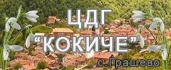 ЦДГ КОКИЧЕ - С. Грашево