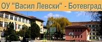 ОУ ВАСИЛ ЛЕВСКИ - Ботевград