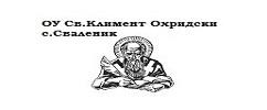 ОУ СВЕТИ КЛИМЕНТ ОХРИДСКИ - С. Сваленик