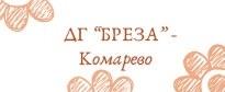 ДГ БРЕЗА - С. Комарево