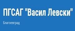 ПГСАГ Васил Левски - Благоевград